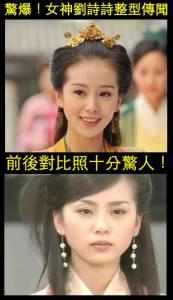 驚爆!吳奇隆女友「劉詩詩」整型前後對比驚人!(圖)
