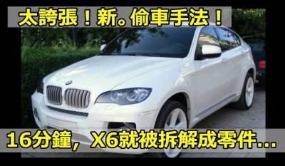【熱門】羅馬尼亞偷車賊:一台X6我們16分鐘就拆光偷走