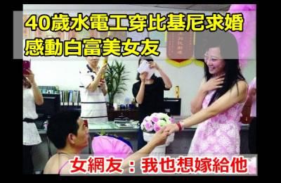 【熱門】40歲水電工穿比基尼求婚感動白富美女友