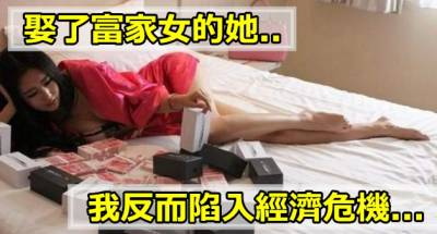 【熱門】娶了富家女,我反而陷入經濟危機...