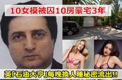【熱門】10女模被囚10房豪宅3年,英「石油大亨」每晚換人睡
