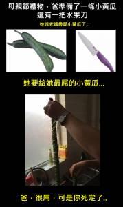 【笑話】切黄瓜的最高境界!!!