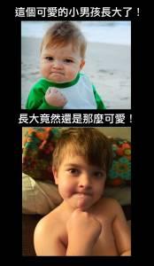 這個可愛的小男孩長大了!