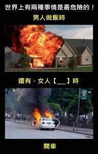 【震驚】世界上最危險的兩種事情!