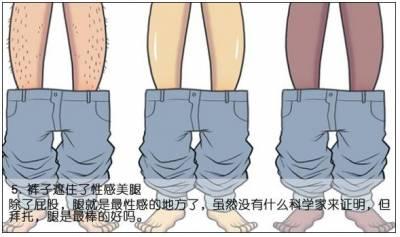 男人不愛穿褲子的原因,看完這7點你就懂了