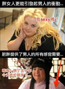 胖女人更能引發起男人的衝動...肥胖提供了男人的所有感官需要...