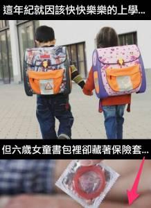 六歲女童書包竟藏保險套的心酸秘密...