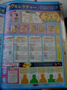 蝦咪?!日本十五歲少女有七成已經不是處女