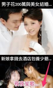 可憐阿 男子花200萬與美女結婚...新娘拿錢去酒店包養『少爺』...
