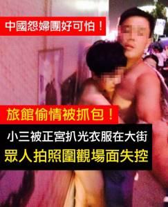 旅館偷情被抓包!小三被正宮扒光衣服在大街, 眾人拍照圍觀場面失控...