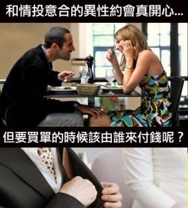 男女必看!男女交往約會付錢時真尷尬...到底誰要付錢?