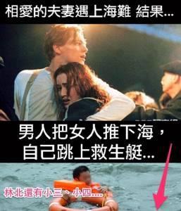 夫妻遇上海難 !結果.....男人把女人推下海,自己跳上救生艇...