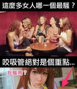 瘋傳!女人床上騷不騷...八個重點教你怎麼看!(男生快點學起來!!)