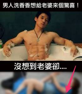 瘋傳!韓國男人洗香香想給老婆來個驚喜!沒想到...