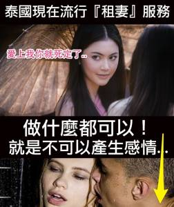 泰國現在流行『租妻』服務!做什麼都可以!就是不可以產生感情...
