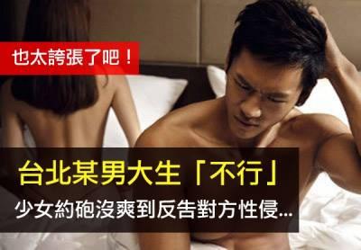 誇張!台北某男大生「不行」!少女上床沒爽到反告對方性侵...