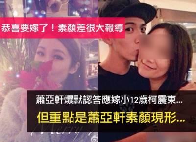 蕭亞軒爆默認答應嫁小12歲柯震東...但重點是蕭亞軒素顏現形...