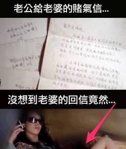 老公給老婆的賭氣信 沒想到老婆的回信竟然...(歡迎分享)
