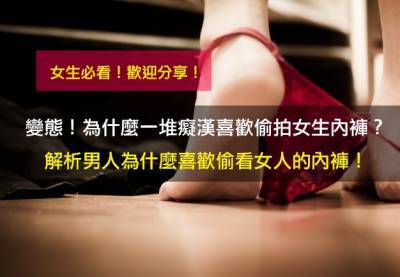 變態!為什麼一堆癡漢喜歡偷拍女生內褲?解析男人為什麼喜歡偷看女人的內褲!(請分享)