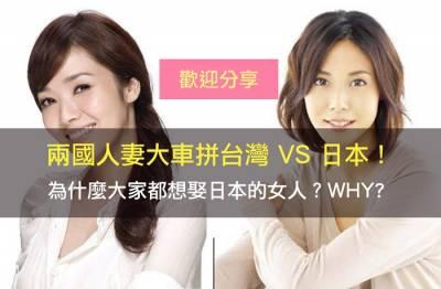 兩國人妻大車拼台灣 VS 日本!為什麼大家都想娶日本的女人?WHY