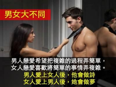 1分鐘教你分辨男人與女人!太中肯太好笑!