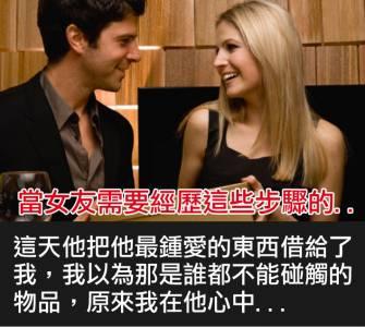【慢慢來別著急】男人要把你當女友可是需要經歷這些步驟的!
