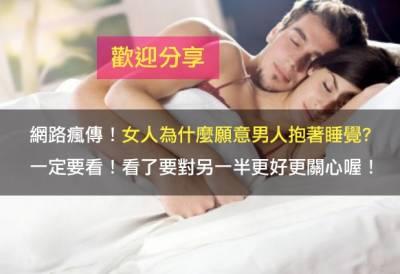 網路瘋傳!女人為什麼願意男人抱著睡覺? 一定要看!看了要對另一半更好更關心喔!