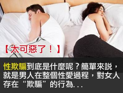 """【太可惡了!】男人最讓女人心寒的""""性欺騙"""""""