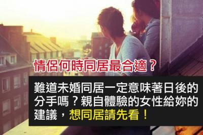 情侶什麼時間同居最合適?