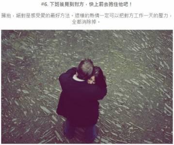 【研究指出】這10個習慣是情侶間維持好感情的秘訣。太有效了!