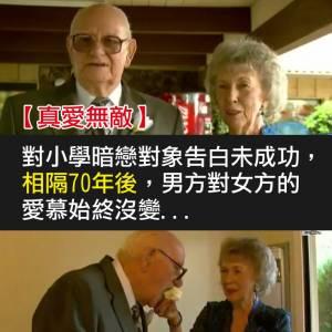 【真愛無敵】小學暗戀女同學,70年後重逢結婚!!