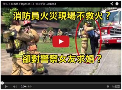 【假火災 真求婚?!】消防員製造假火災,步出濃煙向警察女友求婚~ 感人