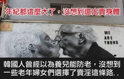 【時世艱難】韓國老人選擇賣淫 「跟他們OOXX需要115-125人民幣」