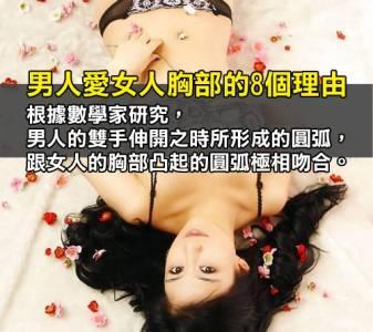 男人愛女人胸部的8個理由