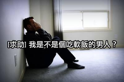 情感SOS:我是不是個吃軟飯的男人?