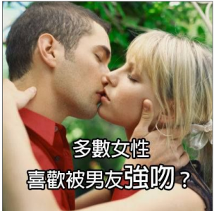 喜歡被男友強吻 女人都有的21個可愛秘密