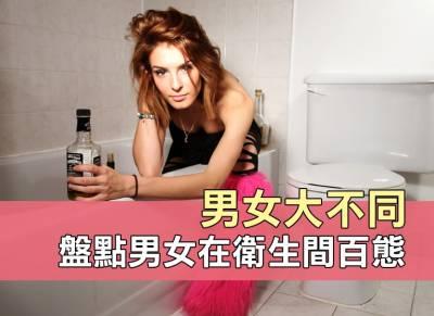 男女大不同- 盤點男女在衛生間百態