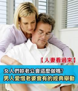 男人愛惜老婆會有的經典舉動