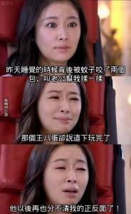 老公說了什麼讓她哭的這麼傷心呢?