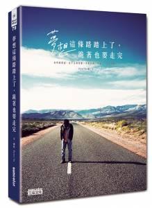 相信愛|《夢想這條路踏上了,跪著也要走完》Peter Su