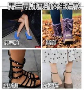 男生最討厭女生穿的鞋款