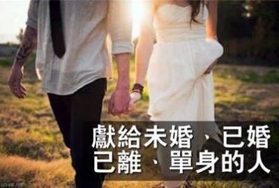 【獻給未婚,已婚,已離,單身的人】