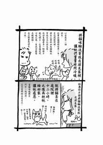 男人該怎麼做,才能成為貓咪喜歡的人呢?│《生存惡智慧:不保證善良,但絕對實用》如何出版