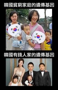 韓國兩種階層人的遺傳基因