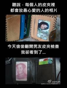【好笑】男友皮夾裡放了別人的照片...