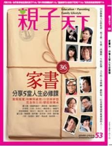 鄧惠文:進入婚姻,先學會「放棄」|親子天下