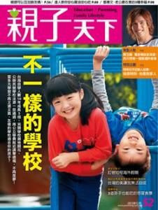 鄧惠文:老公最在意的3種幸福|親子天下