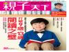 鄧惠文:婚姻裡的自卑與嫉妒|親子天下
