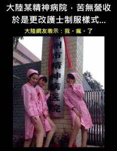 【熱門】某精神病院為營收,找來開高衩 白絲襪的護士...