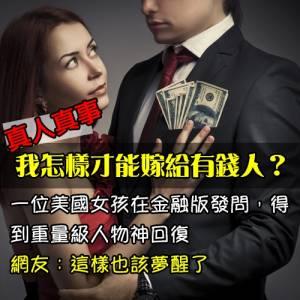 我怎樣才能嫁給有錢人?